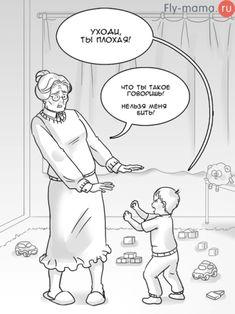 Что делать, если ребенок бьет близких Lil Baby, Kids Corner, Baby Care, Holidays And Events, Kids And Parenting, My Boys, Psychology, Preschool, Pregnancy