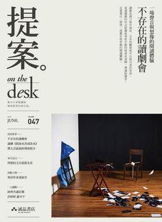 提案On the desk 47 Brand Identity Design, Branding Design, Logo Design, Graphic Patterns, Graphic Design Art, Typographic Design, Typography, Banner Design, Layout Design