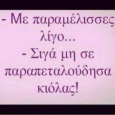 Από ορθογραφία καλά πάμε. Greek Memes, Funny Greek, Greek Quotes, Favorite Quotes, Best Quotes, Funny Quotes, Life Quotes, Funny Images, Funny Pictures