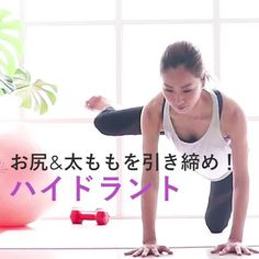 Wall Workout, Butt Workout, Health Diet, Health Care, Health Fitness, Yoga Fitness, Fitness Tips, Body Care, Health And Beauty