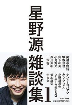 星野源雑談集1 / 星野源