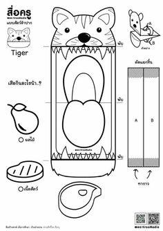 activites manuelles clsh - Page 2 Paper Puppets, Paper Toys, Diy And Crafts, Arts And Crafts, Paper Crafts, Diy For Kids, Crafts For Kids, Finger Puppets, Animal Crafts