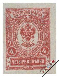 RUSSIAN EMPIRE RUSSIAN EMPIRE 1917 4 kopeken Definitive Stamps,
