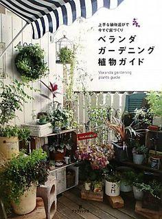 ベランダガーデニング植物ガイド―上手な植物選びで今すぐ庭づくり グラフィック社編集部, http://www.amazon.co.jp/dp/476612183X/ref=cm_sw_r_pi_dp_dcLjtb1PDCQHW