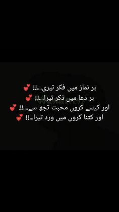 Our social Life Best Urdu Poetry Images, Love Poetry Urdu, Poetry Quotes, Poetry Pic, Sufi Poetry, Feelings Words, Poetry Feelings, Love Romantic Poetry, Urdu Love Words