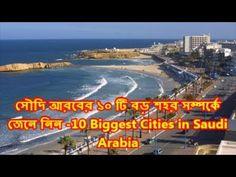 সৌদি আরবের ১০ টি বড় শহর সম্পর্কে জেনে নিন -10 Biggest Cities in Saudi Ar...