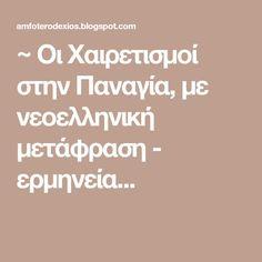 ~ Οι Χαιρετισμοί στην Παναγία, με νεοελληνική μετάφραση - ερμηνεία... Wise Words, Faith, Weight Loss, Blog, Life, Greek, Losing Weight, Blogging, Word Of Wisdom