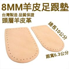 8MM厚度 羊皮足跟墊 台灣嚴選鞋材 頭層羊皮後跟墊 腳跟舒壓 無塗料羊皮 吸收腳汗 除臭 男鞋 女鞋 皮鞋 羊皮鞋墊