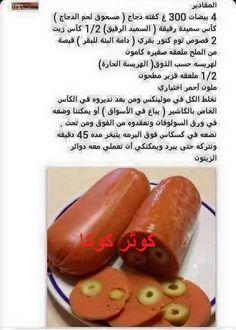 شهيوات خديجة: كاشير بالدجاج