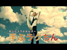 日本 Hot Japan TV 熱烈報導,劃時代看片神器 TEBURAKUCHIN 開始接受預訂 | 癮科技