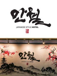 [캘리그라피] 캘리그라피 로고, 만월 호텔 : 네이버 블로그 Brand Identity Design, Brand Design, Caligraphy, Japanese, Logo, Decor, Style, Swag, Logos