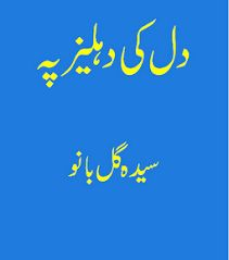 Dil Pholoon Ki Basti Full Novel Pdf