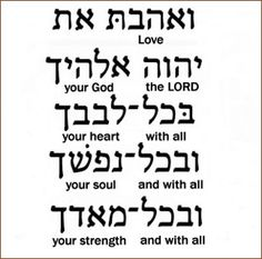 The CORE of the Judeo-Christian faith.  (Hebrew is read right to left)