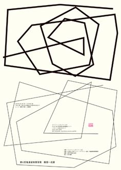 Kazunari Hattori < taste > girly / pop / simple / bold / < media material > poster < layout > layoutで分類した後にさらに分類 < shape > geometric < decoration > 分類した後にさらに分類