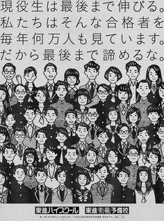 Nimura daisuke Web|Artworks on tumblr - 東進ハイスクール 新聞広告 / 朝日新聞 2015年1月19日 朝刊