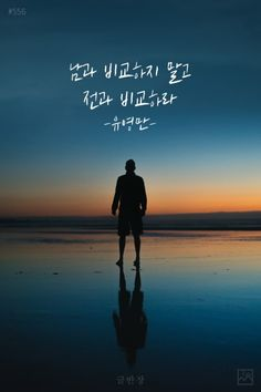 Wise Quotes, Famous Quotes, Words Quotes, Motivational Quotes, Inspirational Quotes, Sayings, Harvey Specter Quotes, Korean Language Learning, Korean Quotes