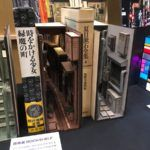 Miniature Installations Transform Bookshelves into the Back Alleys of Japan