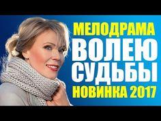 Жизненная мелодрама «ВОЛЕЮ СУДЬБЫ» Русские мелодрамы 2017 новинки / Мария Куликова - YouTube