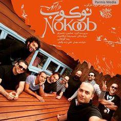 Daarkoob - Album Nokoob - Singou Track