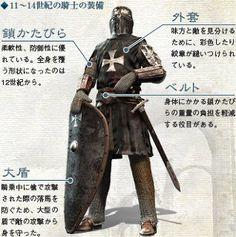騎士 十字軍 装備 - Google 検索
