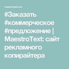 #Заказать #коммерческое #предложение | MaestroText: сайт рекламного копирайтера