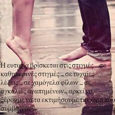 Οι στιγμές. Big Words, Greek Words, Unspoken Words, Philosophy Quotes, Simple Words, Greek Quotes, Its A Wonderful Life, Life Lessons, Favorite Quotes
