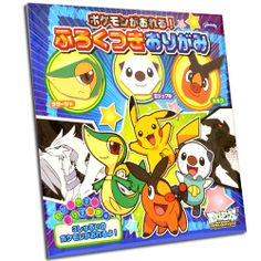 Pokemon meets Origami! Take part in the Japanese tradition of paper-folding and create your favorite Pokemon. Each pack contains 6 sheets featuring prints of Snivy, Oshawott & Tepig. Also included are 16 high quality blank Origami papers.  Get yours at: http://oyatsucafe.com/pokemon-origami-gv