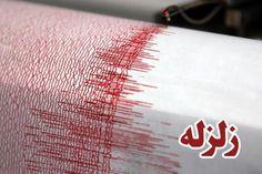 زمینلرزهای به بزرگی ۳٫۵ ریشتر، حوالی کهنوج در استان کرمان را لرزاند.   به گزارش آیسام و به نقل از ایسنا، موسسه ژئوفیزیک دانشگاه تهران، زمان وقوع این زلزله را امروز، پنجشنبه، ۶ مهر ۱۳۹۶ در ساعت ۲۱:۲۷:۲۹ و در موقعیت ۲۷.۹۸ شمالی و ۵۷.۵۲ شرقی و در عمق ۳ کیلومتری زمین �