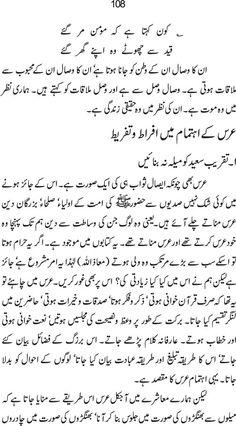 Complete Book: Esal-e-Swab ki Sharaee Hasiat ---  Written By: Shaykh-ul-Islam Dr. Muhammad Tahir-ul-Qadri --- Page # 108