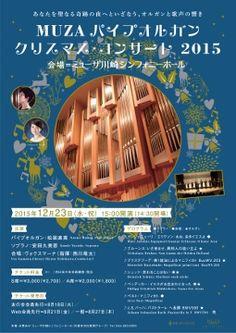 MUZAパイプオルガン・クリスマス・コンサート2015:公演情報│ミューザ川崎シンフォニーホール