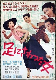 Japanese Film, Drama, Romance, Classic, Movies, Movie Posters, Image, Romance Film, Derby