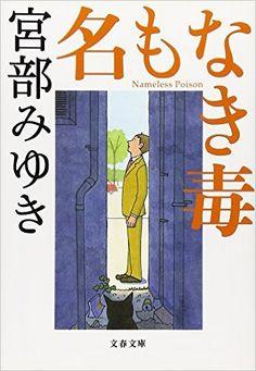 名もなき毒 (文春文庫) | 宮部 みゆき | 本 | Amazon.co.jp