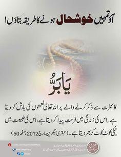 99 Names Of Allah is always with you. Duaa Islam, Islam Hadith, Allah Islam, Islam Quran, Alhamdulillah, Islamic Phrases, Islamic Messages, Islamic Posters, Islamic Teachings