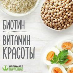 Биотин (витамин Н) не случайно называют витамином красоты. Он активно участвует в разложении жирных кислот, сжигании жира и транспортировке серы, которая необходима для красоты кожи, волос и ногтей.#заботаоглавном #здоровье #истиннаякрасота #правильноепитание #сбалансированноепитание #красота #молодость #минусразмеры #похудение #диета #калории #историяуспеха #фитнес #соя #умнаяеда #начнисегодня #smartfood #снижениевеса #вегетарианство #полезно #вкусно #вкусноиполезно #фитнеседа #nutrient…