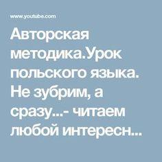 Авторская методика.Урок польского языка. Не зубрим, а сразу...- читаем любой интересный текст. - YouTube