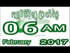 RFA Khmer Radio,06 February 2017,Morning,RFA Khmer,Radio News,RFA Radio