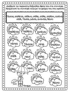 Τάσος το σαλιγκάρι.Φύλλα εργασίας και εποπτικό υλικό για την α΄ δημοτ… Word Search, Language, Diagram, Bullet Journal, Words, Languages, Horse, Language Arts