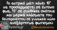 Funny Greek Quotes, True Words, Funny Photos, Jokes, Lol, Greeks, Funny Stuff, Smile, Happy