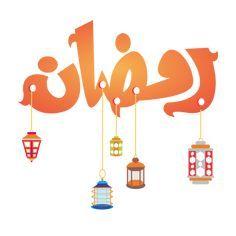 Ramadan Kareem Lantern 2018 Vector Graphics Islam Ramadan Lamp Png Transparent Image And Clipart For Free Download Ramadan Ramadan Activities Ramadan Photos
