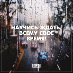 Wise Quotes, Words Quotes, Motivational Quotes, Sayings, Sad Words, True Words, Russian Quotes, Laws Of Life, Worlds Of Fun