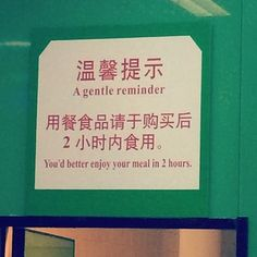 This gentle reminder.   33 Bad Translations That Are Better Than The Original