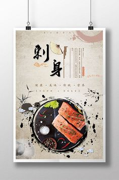 Over 1 Million Creative Templates by Pikbest Restaurant Layout, Restaurant Poster, Food Template, Templates, Social Media Poster, Type Setting, Sashimi, Japanese Food, Layout Design