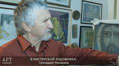 В МАСТЕРСКОЙ ХУДОЖНИКА: Геннадий Манжаев