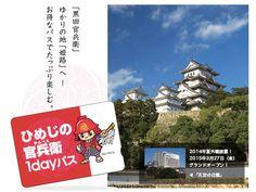大河「官兵衛」舞台、姫路へ電車で-関西民鉄14社局が日帰り企画券(写真ニュース)