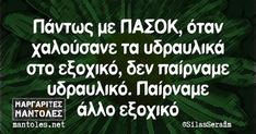 Picture Video, Funny Quotes, Wisdom, Lol, Humor, Pictures, Greek, Videos, Funny Phrases