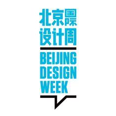 China Design Hub: Beijing Design Week