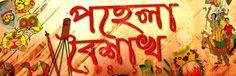 Pohela Boishakh - http://wafafashion.com/pohela-boishakh/
