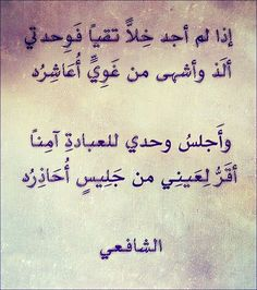 Arabic Poetry, Arabic Words, Arabic Quotes, Islamic Quotes, Poem Quotes, Words Quotes, Wise Words, Life Quotes, Sayings