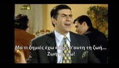 Greek Memes, Funny Greek Quotes, Movie Quotes, Life Quotes, Friends Show, Funny Images, Funny Jokes, Motivational Quotes, Comedy