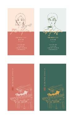 전통찻집 다정도병인양 / 대표이사 명함 / #일러스트명함 #명함디자인 #namecard App Design, Layout Design, Logo Design, Ticket Design, Name Card Design, Hotel Logo, Minimalist Business Cards, Name Cards, Graphic Design Inspiration